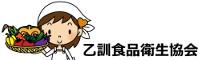 乙訓食品衛生協会